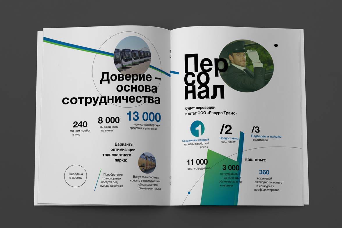 Дизайн буклета современный конструктивизм