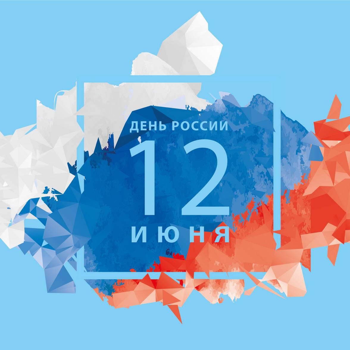 Открытка День России 12 июня Одинцовский парк