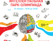 A series of posters, intellectual, Olympic Games, of leaflets, banners and advertising campaign for the park Krasnaya Presnya in Moscow
