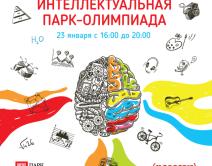 Серия плакатов, интеллектуальная, олимпиада, листовок, баннеров и рекламная кампания для парка Красная Пресня в Москве