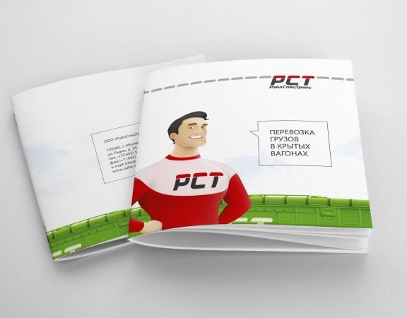 Буклет для чыгуначнай кампаніі, дызайн, брашура, распрацоўка, персанажы, ілюстрацыі