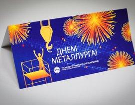 Kartpostal Mutlu Metalürjist!