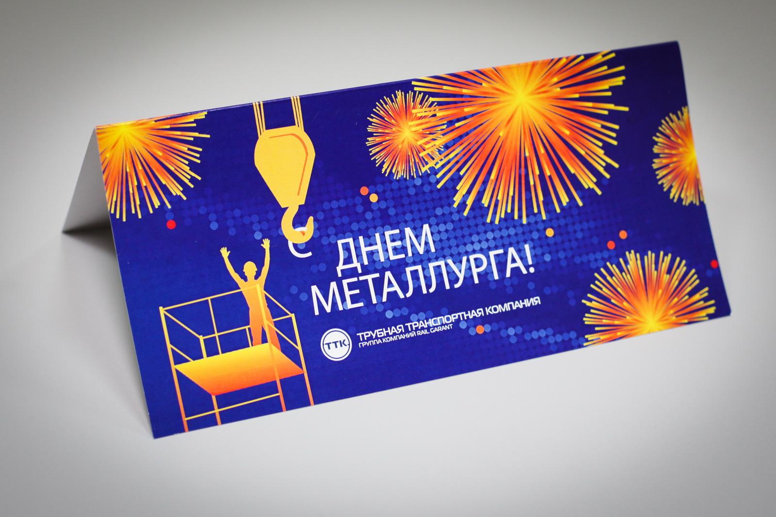 Корпоративные поздравления с профессиональным праздником 95