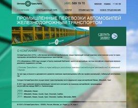 Дизайн сайта для железнодорожной компании