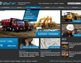 Дизайн сайта для компании по управлению механизацией и транспортом