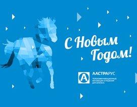 Telekomünikasyon şirketi için yeni yıl tebrik kartı