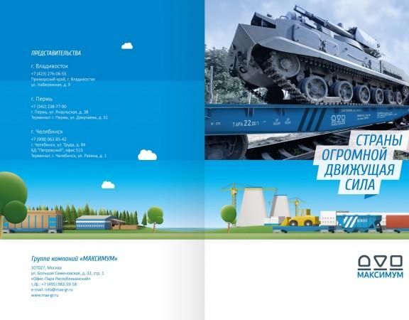 Буклет для железнодорожной компании Максимум, ontwerp, разработка, brochure