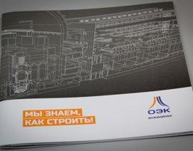 Буклет для инжиниринговой компании