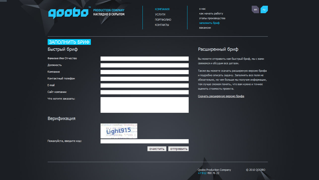 Разработка сайта Production Company Qoobo