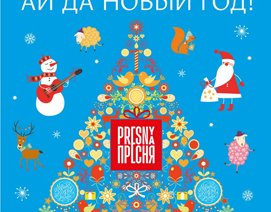 A series of posters, new Year, 2015, of leaflets, banners and advertising campaign for the park Krasnaya Presnya in Moscow