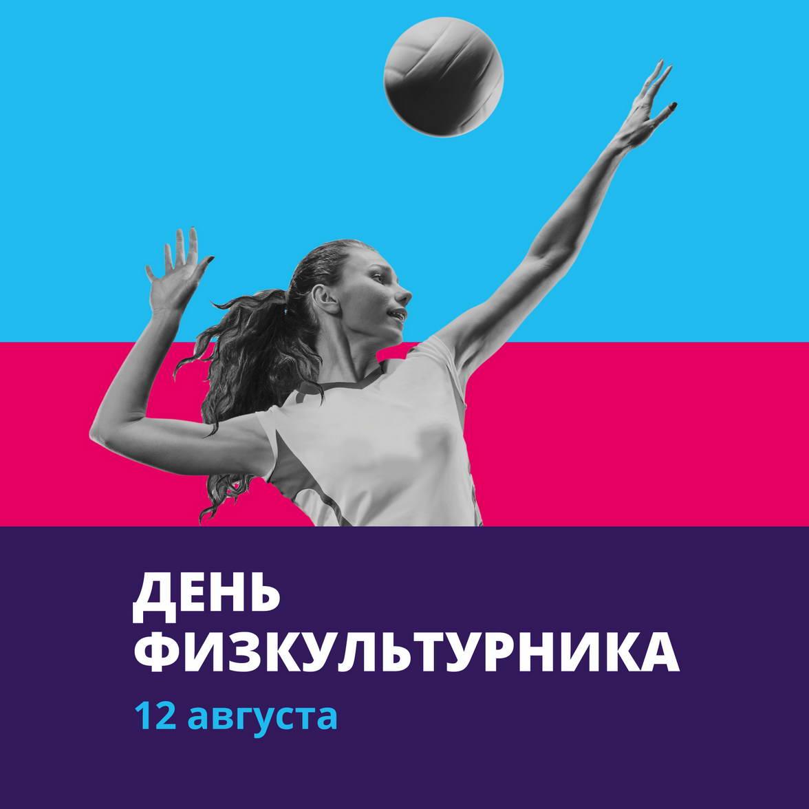 День физкультурника 12 августа Одинцовский парк