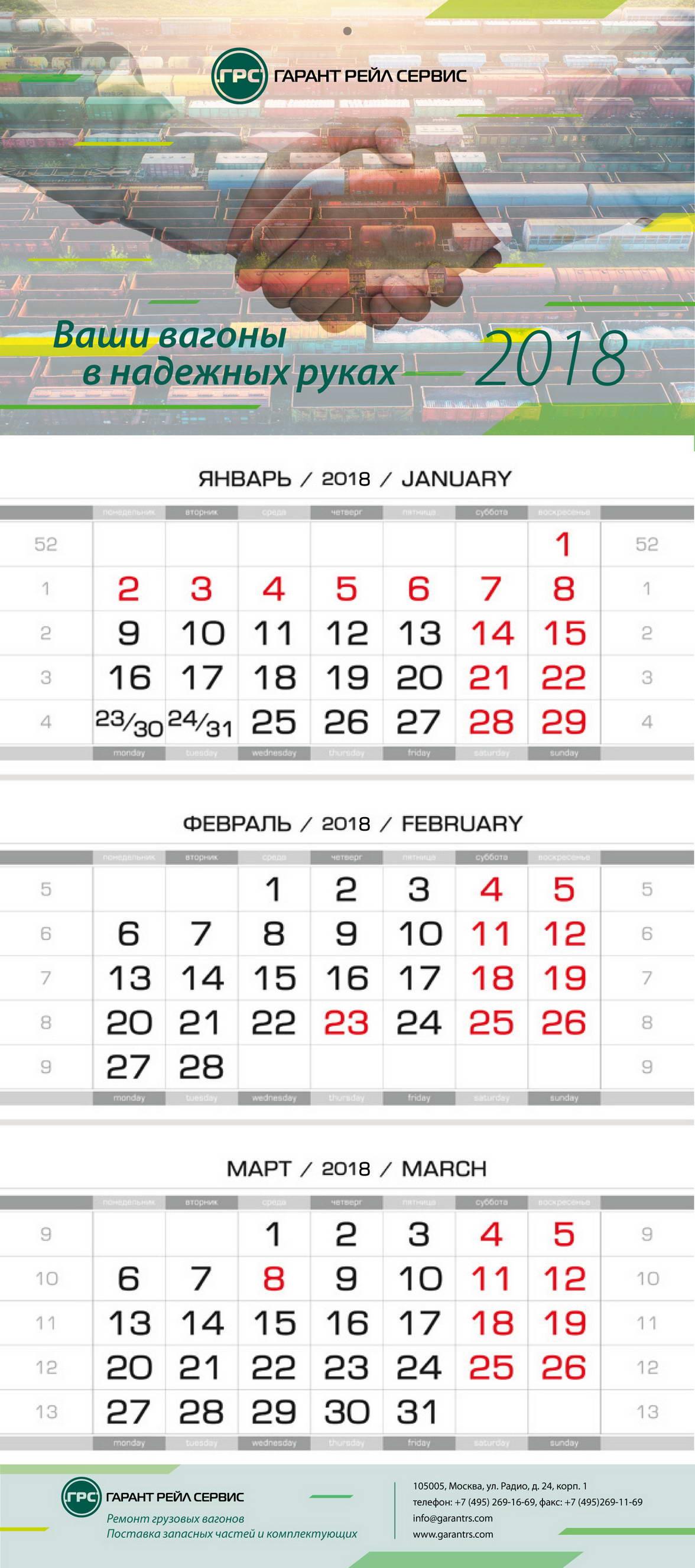 Дызайн карпаратыўнага календара 2018