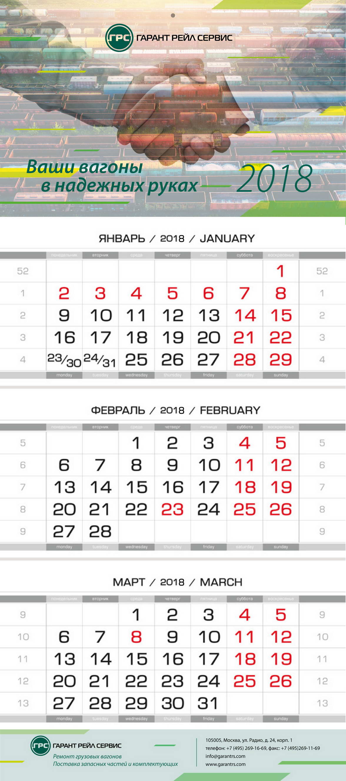 Dizajn korporativni kalendar 2018