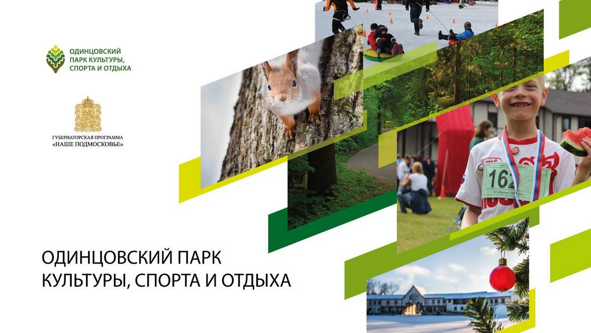 Презентация Одинцовский парк