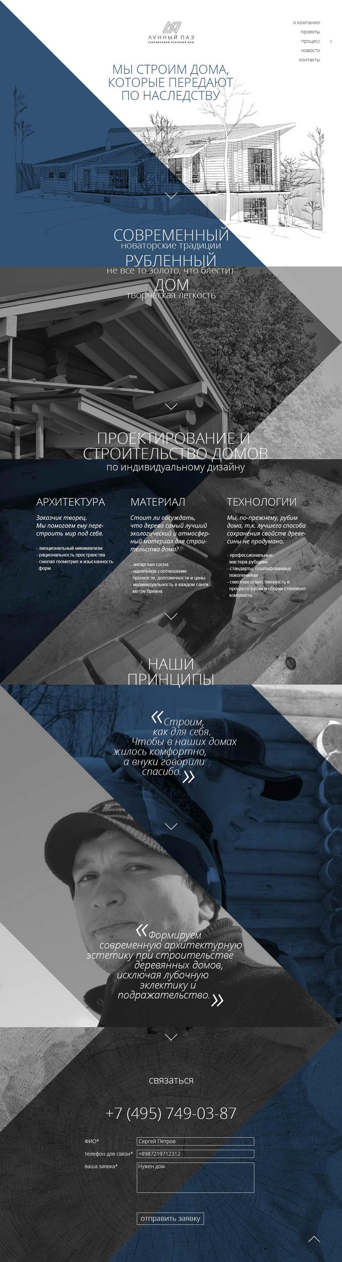 memar və taxta evlərin qurucuları üçün bir-site dizayn, desant