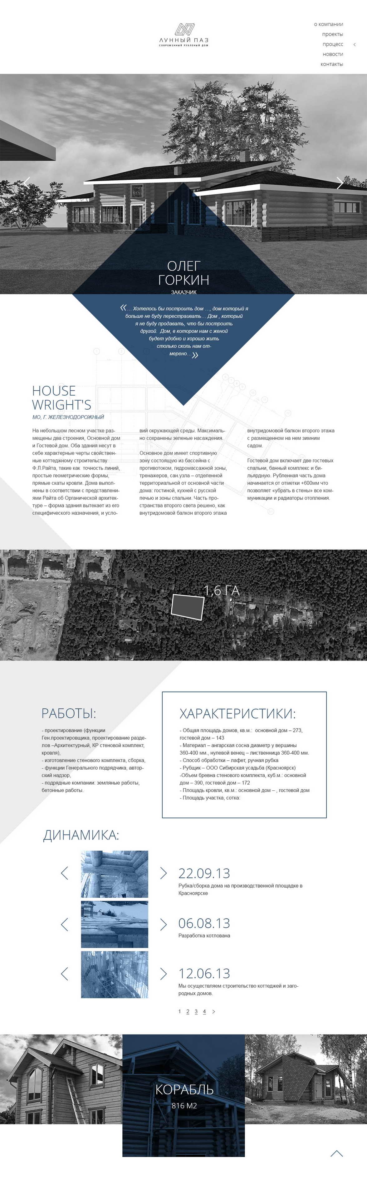 Դիզայնը մեկ-կայքում ճարտարապետների եւ շինարարների փայտե տների, վայրէջք