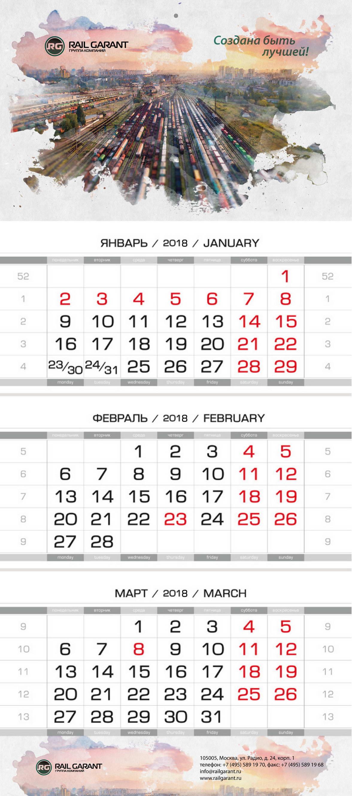 Дизайн корпоративного календаря 2018