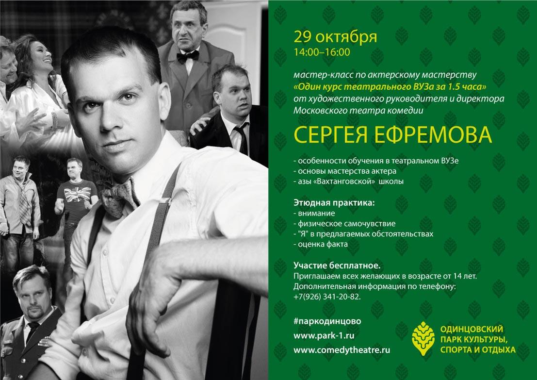 Poster Sergey Efremov