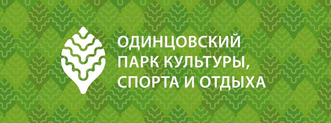 логотип и фирменный фон Одинцовский парк