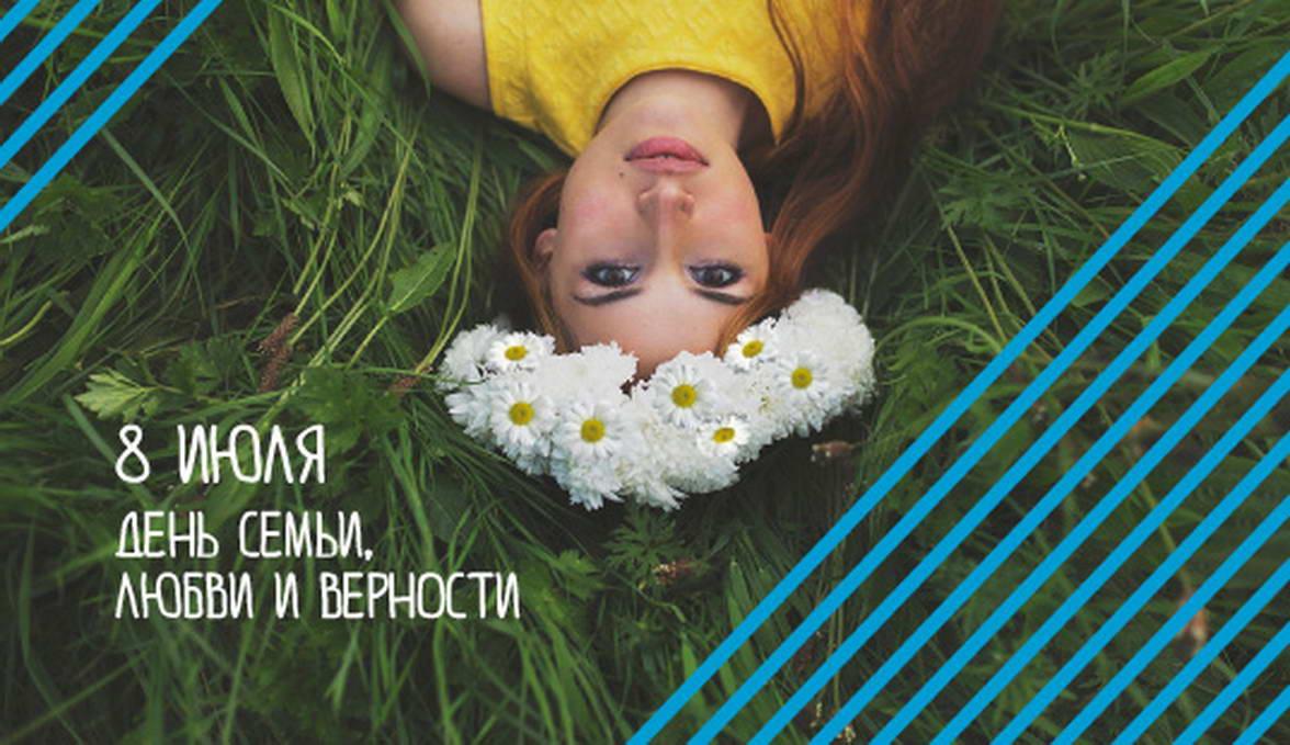 День семьи, l'amour et la fidélité 8 июля Одинцовский парк