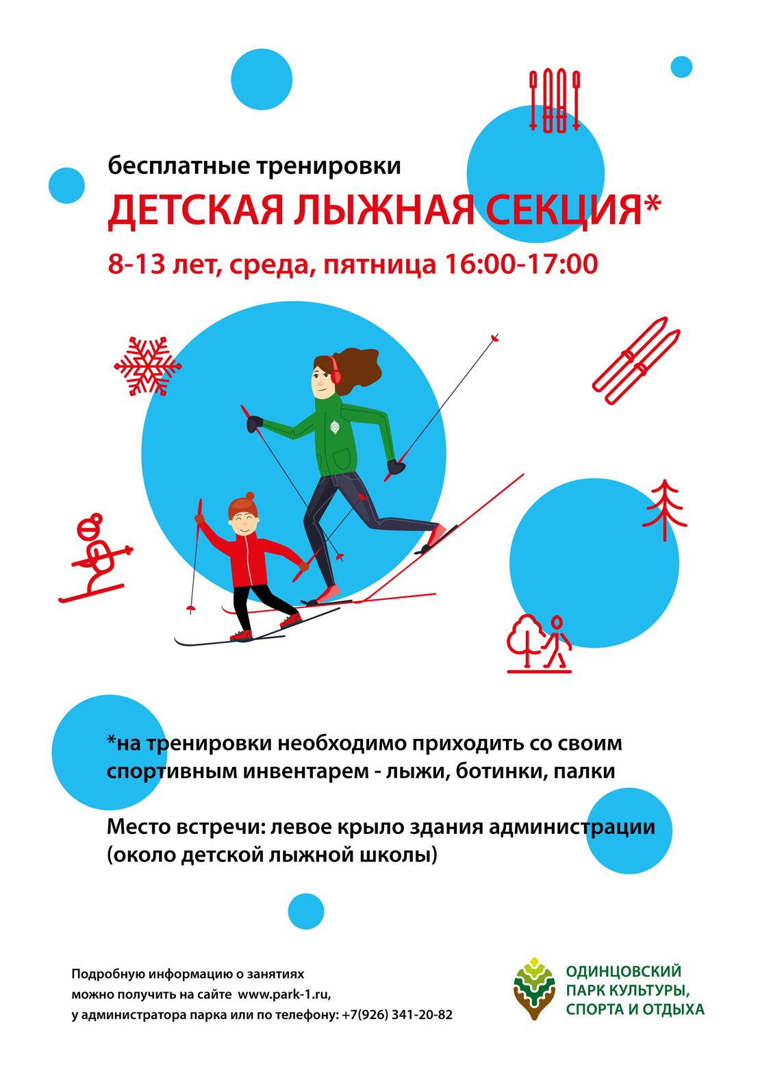 Plakat børneskiskole sektion