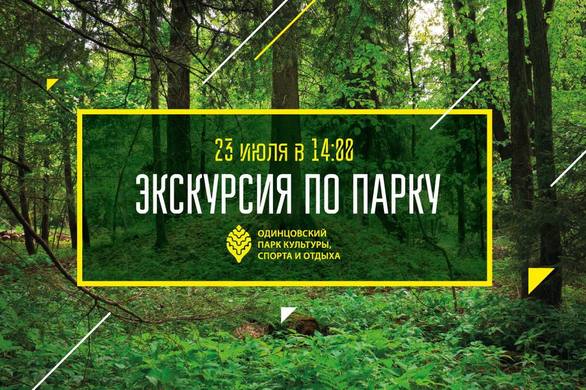 Плакат экскурсия по парку Одинцовский парк