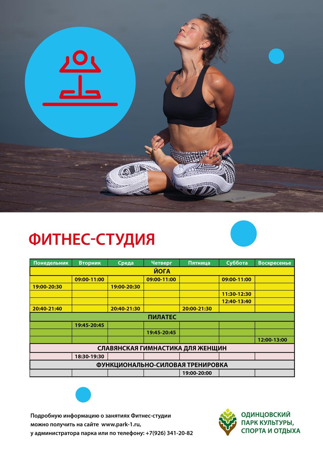 Прайс лист фитнес студия