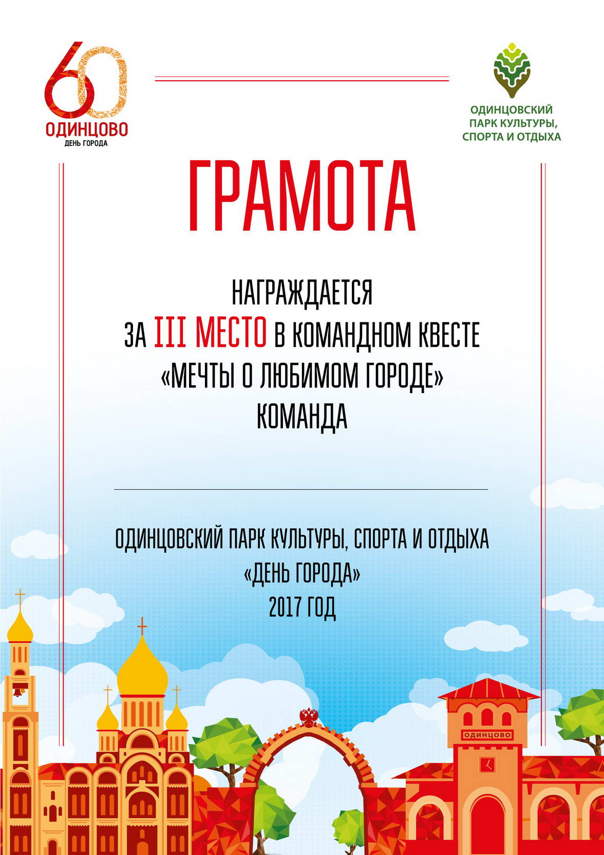 giorno Odintsovo 2 сентября дизайн грамоты Одинцовский парк