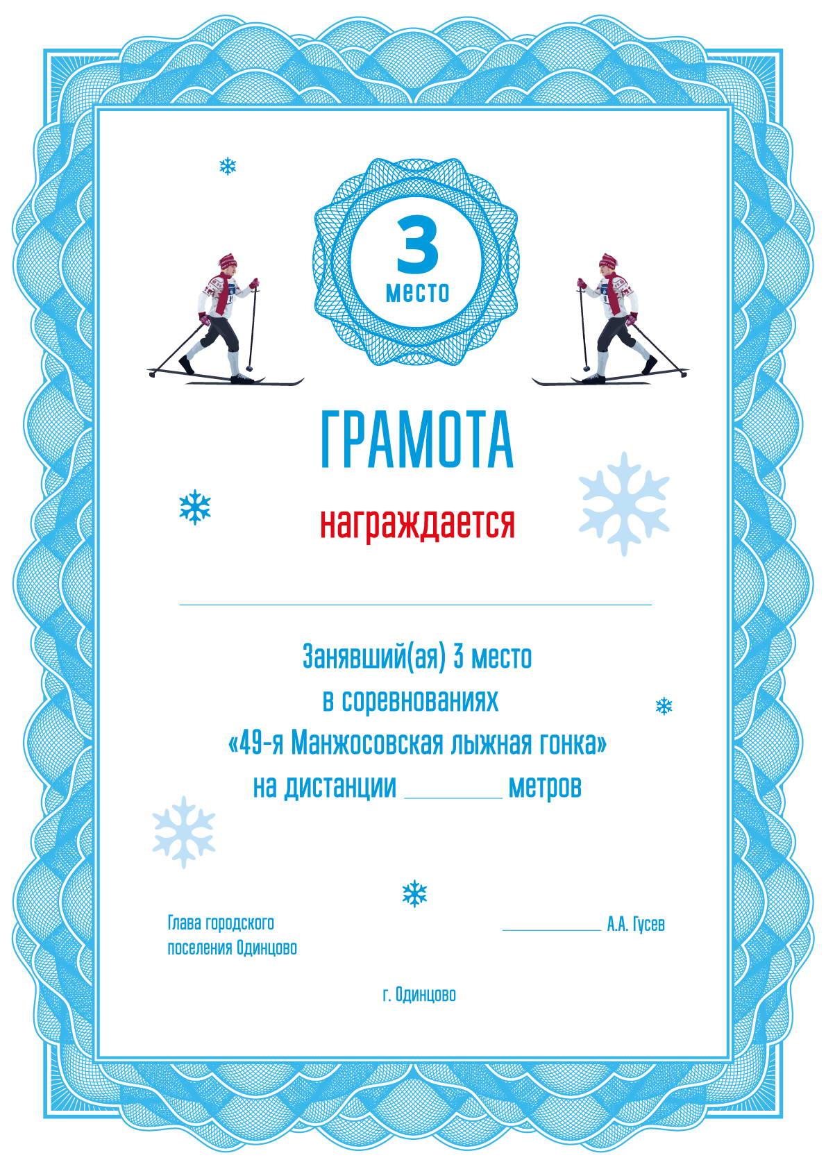 Дизайн почетной грамоты Манжосовская лыжная гонка
