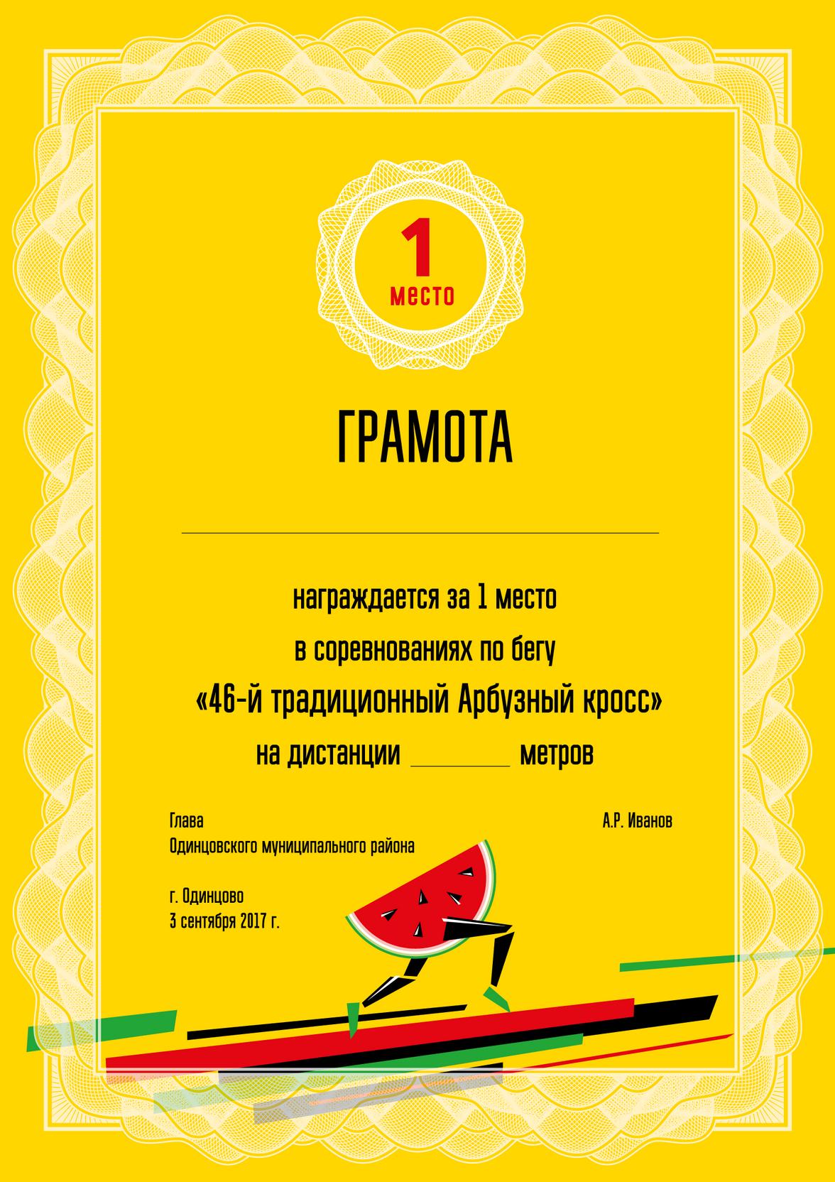 дизайн грамоты арбузный кросс Одинцовский парк