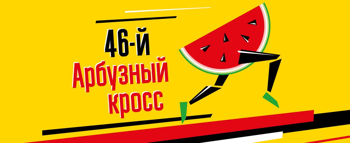 Forbairt pressvolla watermelon tras Odintsovo Park
