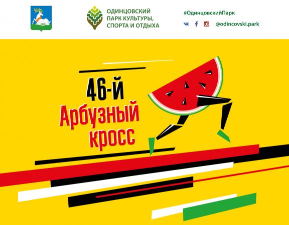 تطوير pressvolla البطيخ عبر اودينتسوفو بارك