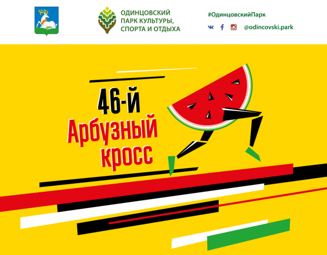 development pressvolla watermelon cross Odintsovo Park