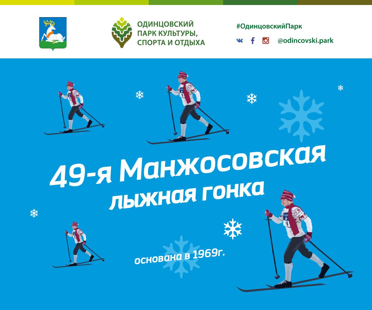 Дизайн прессволла Манжосовская лыжная гонка
