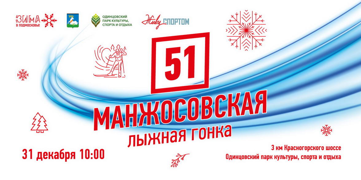 logo design og corporate identity Manzhosovskaya løb
