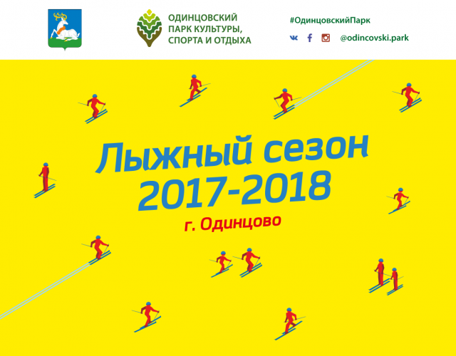 Design presswall opening of the ski season 2017-2018