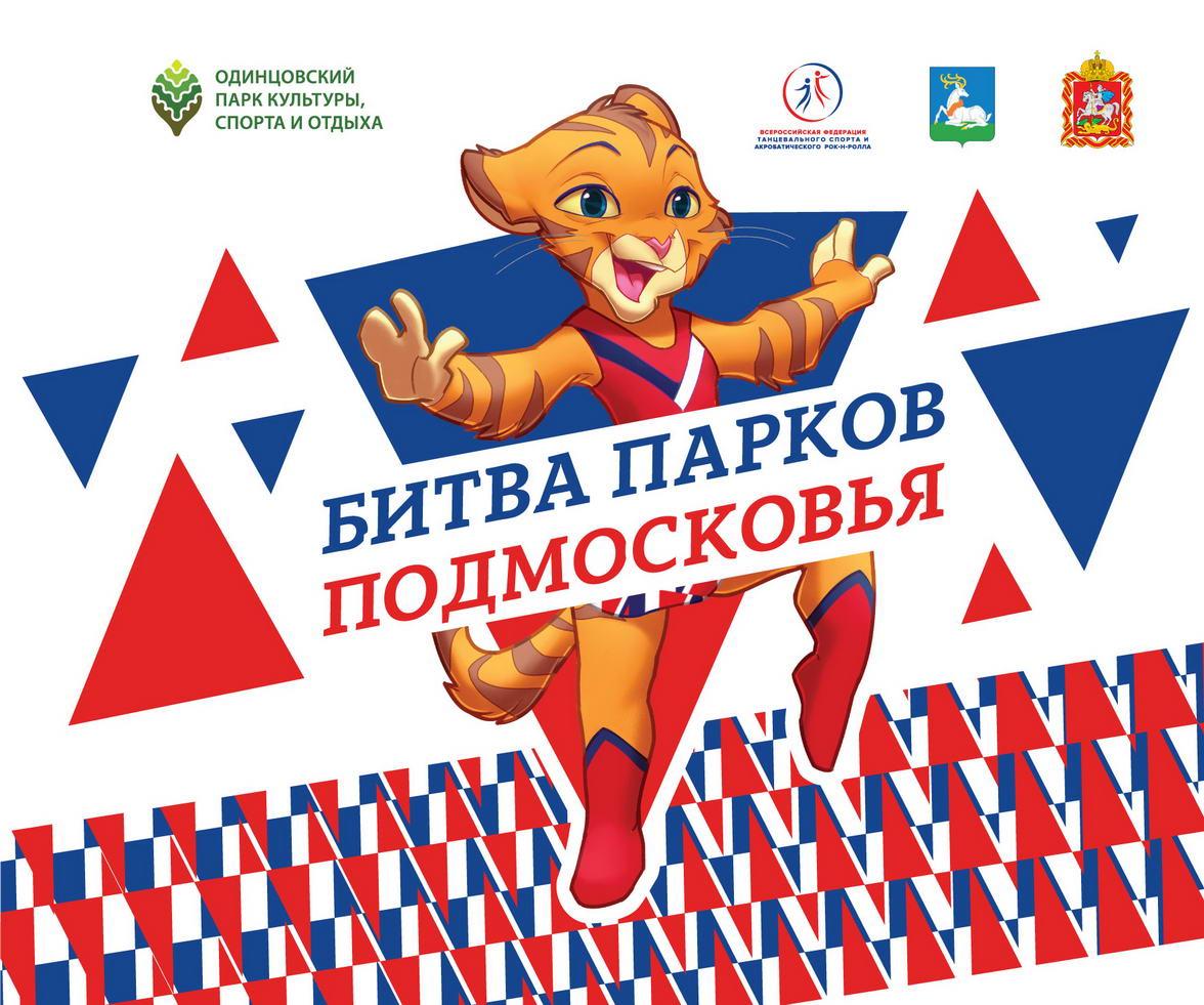 Parkai mūšis Suburbs plakatas dizainas