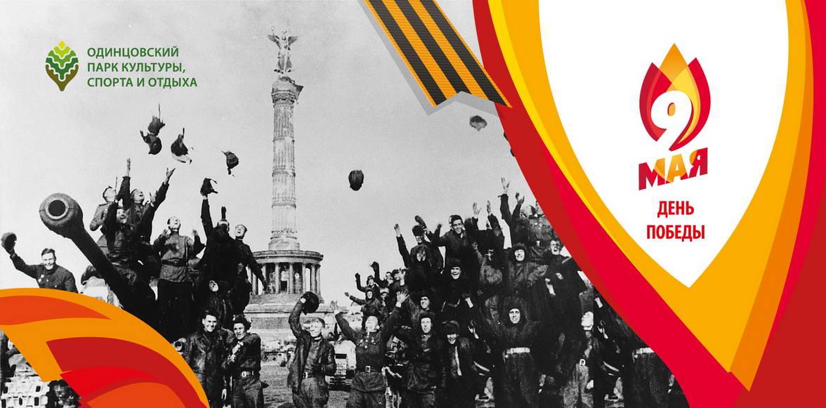 9 мая баннер Одинцовский парк