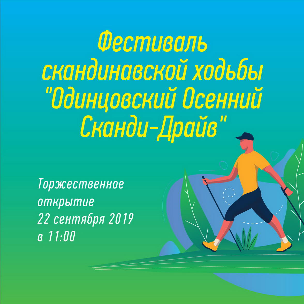 Nordic walking Appearance and Odintsovo park design 2019
