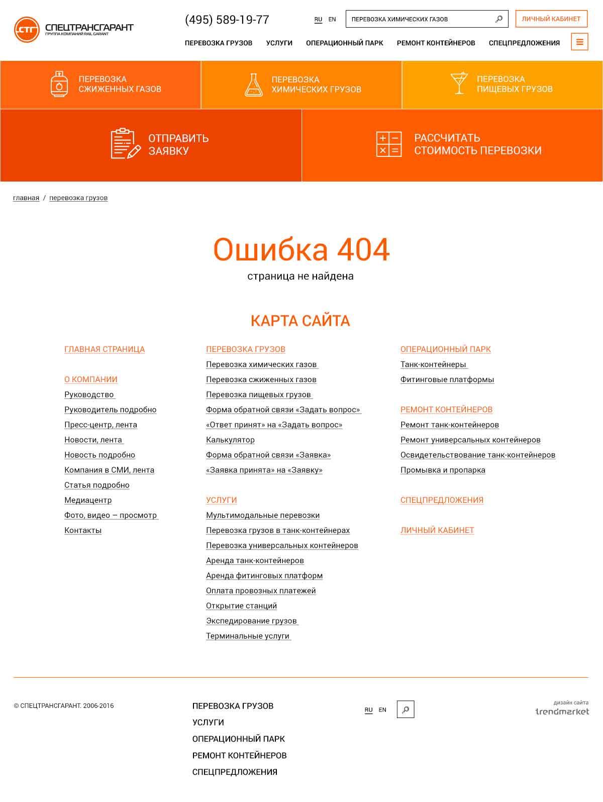 ошибка 404 и карта сайта