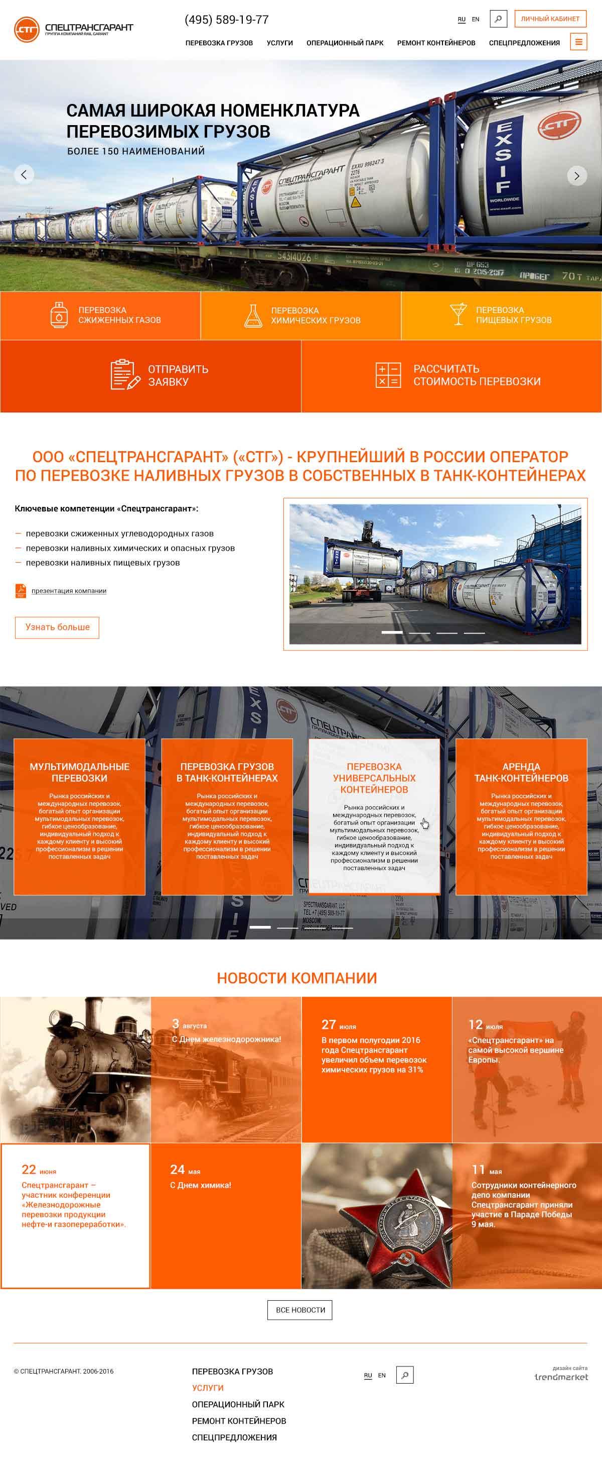Разработка дизайна многостраничного корпоративного сайта
