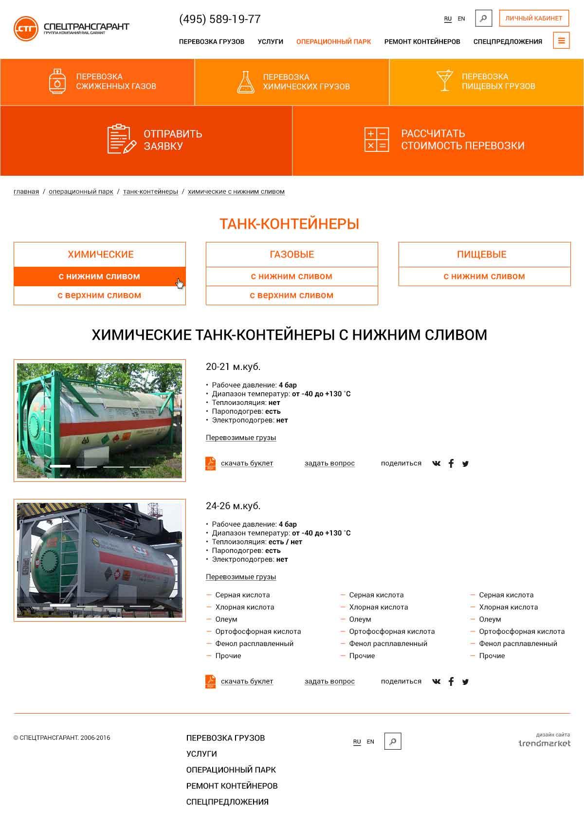 Дизайн сайта парк танк контейнеров