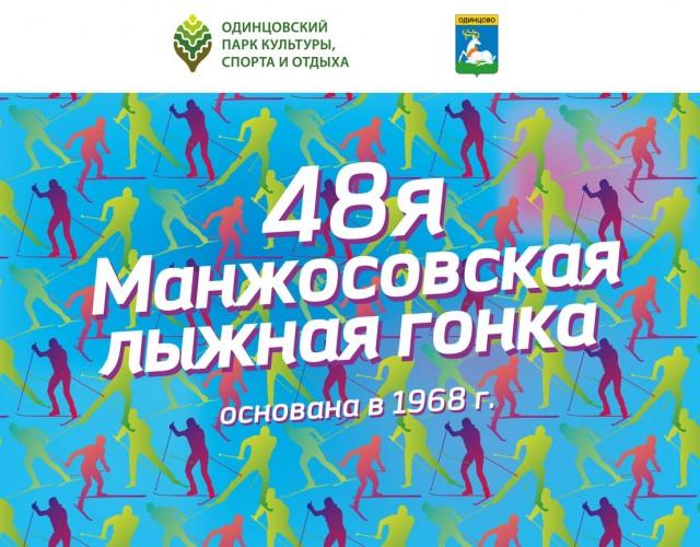 պաստառը 48ya Manzhosovskaya լեռնադահուկային մրցավազքը