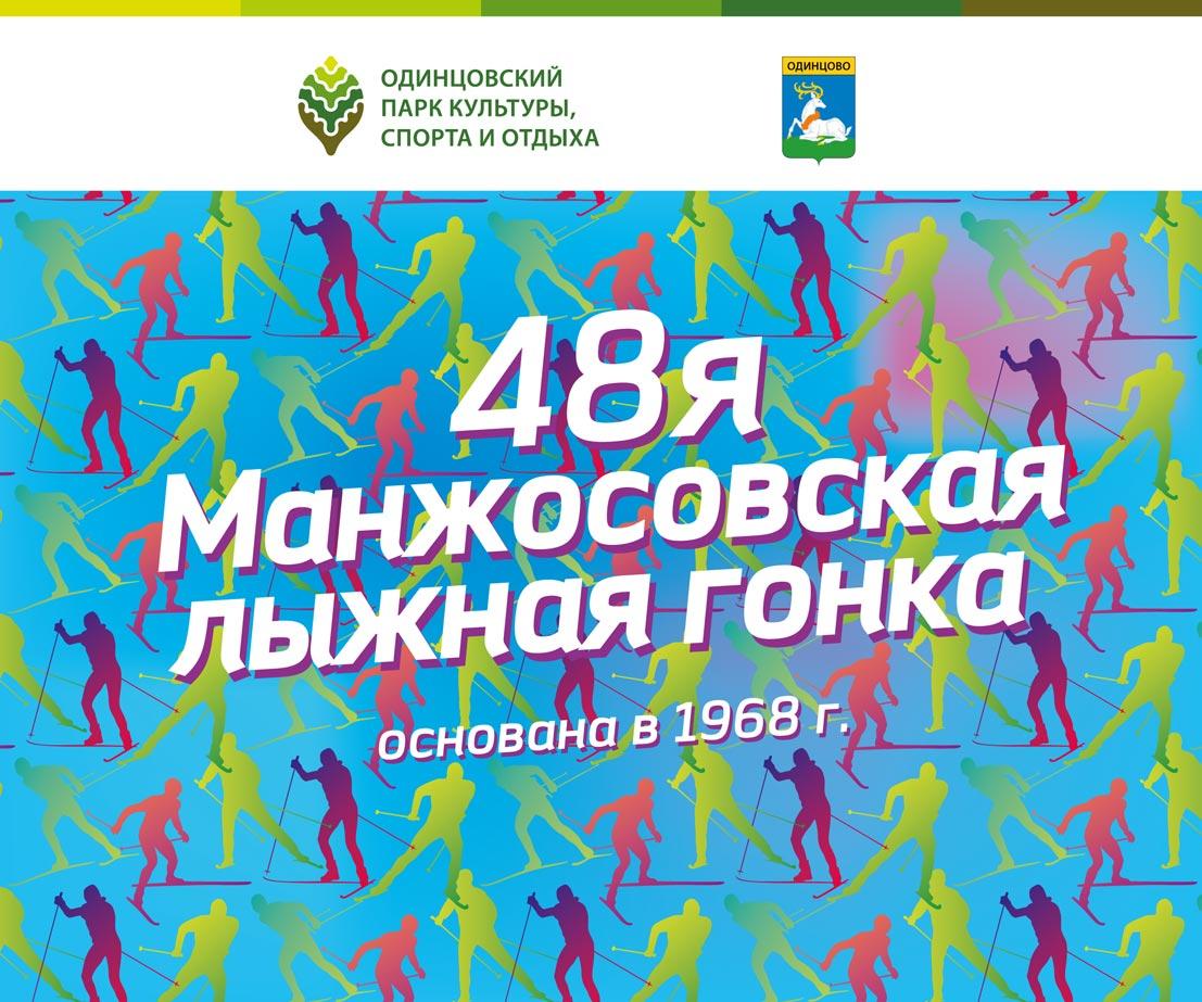 плакат 48я Манжосовская лыжная гонка