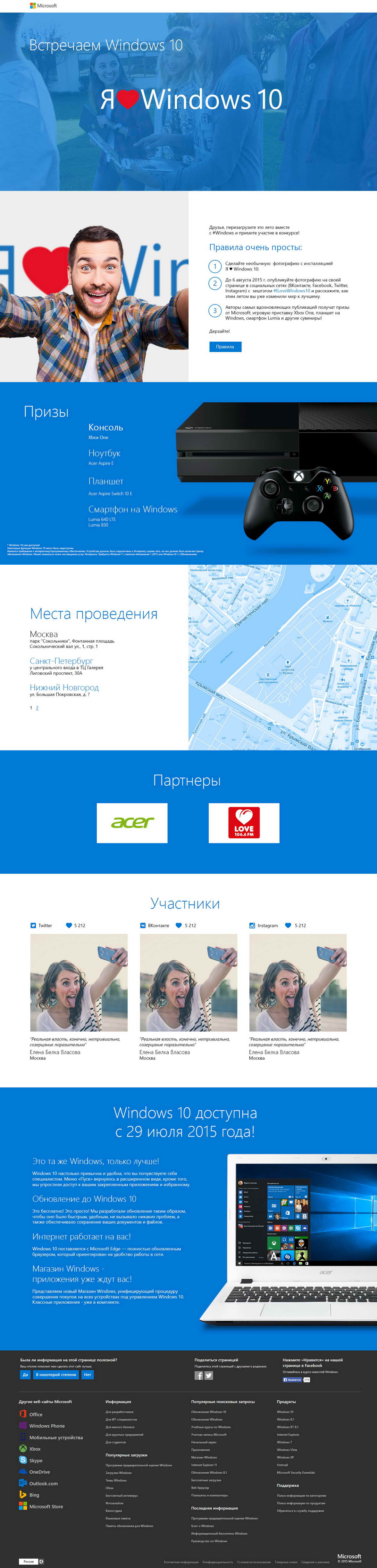 Advertising campaign and promotional website I love Windows 10. Microsoft, lending, landing, Майкрософт, Миндоус