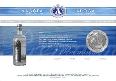 Дизайн сайта компании «ЛАДОГА»