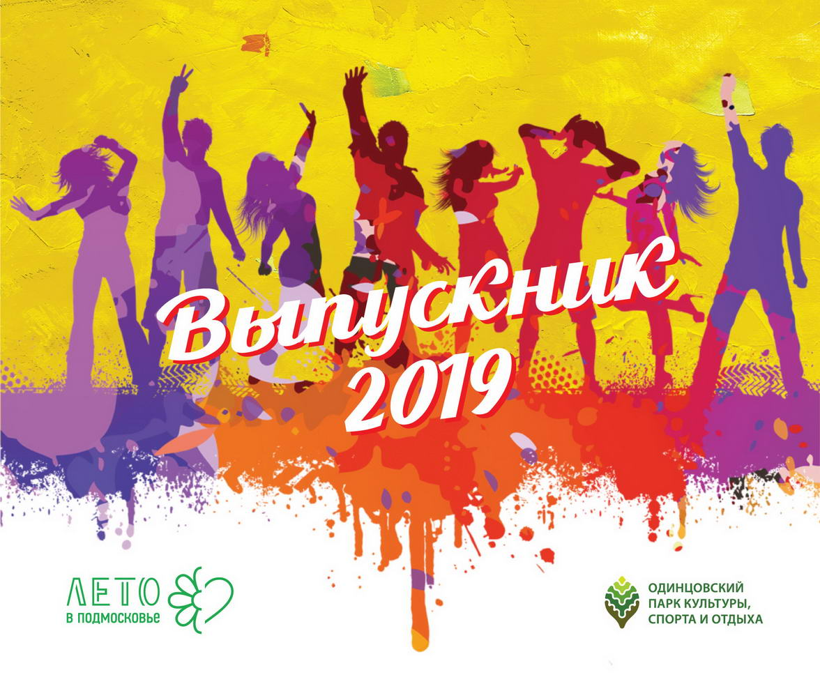 graduate 2019 Layout and design of Odintsovo Park 2019